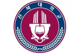 Чонбук университет (Chonbuk National University)