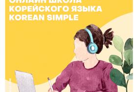 Онлайн курсы от Korean Simple